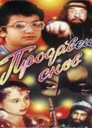 Смотреть фильм Продавец снов онлайн на KinoPod.ru бесплатно