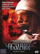 Смотреть фильм Лестница Иакова онлайн на KinoPod.ru бесплатно