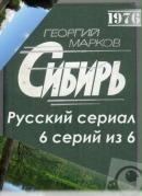 Смотреть фильм Сибирь онлайн на KinoPod.ru бесплатно