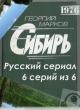 Смотреть фильм Сибирь онлайн на Кинопод бесплатно