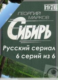 Смотреть Сибирь онлайн на Кинопод бесплатно