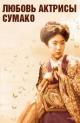 Смотреть фильм Любовь актрисы Сумако онлайн на Кинопод бесплатно