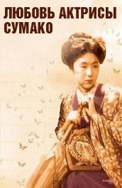 Смотреть Любовь актрисы Сумако онлайн на Кинопод бесплатно