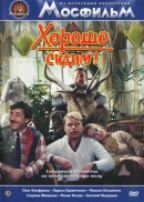 Смотреть фильм Хорошо сидим! онлайн на KinoPod.ru бесплатно