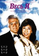 Смотреть фильм Весь я онлайн на Кинопод бесплатно