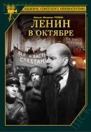 Смотреть фильм Ленин в Октябре онлайн на Кинопод бесплатно