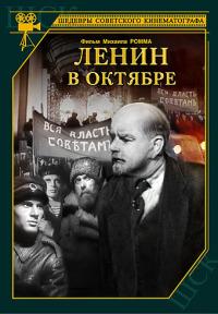 Смотреть Ленин в Октябре онлайн на Кинопод бесплатно