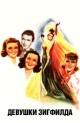 Смотреть фильм Девушки Зигфилда онлайн на Кинопод бесплатно
