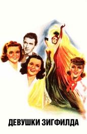 Смотреть Девушки Зигфилда онлайн на Кинопод бесплатно