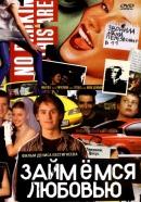 Смотреть фильм Займемся любовью онлайн на KinoPod.ru платно
