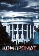 Смотреть фильм Компромат онлайн на Кинопод бесплатно