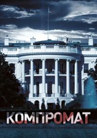 Смотреть Компромат онлайн на Кинопод бесплатно