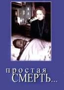 Смотреть фильм Простая смерть… онлайн на Кинопод бесплатно