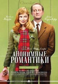Смотреть Анонимные романтики онлайн на Кинопод бесплатно