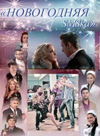 Смотреть Новогодняя sms-ка онлайн на Кинопод бесплатно