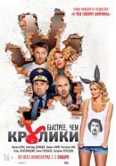 Смотреть фильм Быстрее, чем кролики онлайн на KinoPod.ru бесплатно