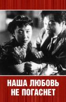 Смотреть фильм Waga koi wa moenu онлайн на KinoPod.ru бесплатно
