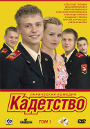 Смотреть фильм Кадетство онлайн на KinoPod.ru бесплатно