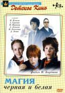 Смотреть фильм Магия черная и белая онлайн на KinoPod.ru бесплатно