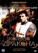 Смотреть фильм Кольцо дракона онлайн на KinoPod.ru платно