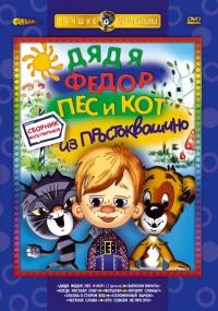 Смотреть Дядя Федор, Пес и Кот: Матроскин и Шарик онлайн на Кинопод бесплатно