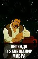 Смотреть фильм Легенда о завещании мавра онлайн на KinoPod.ru бесплатно