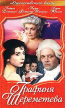 Смотреть фильм Графиня Шереметева онлайн на Кинопод бесплатно