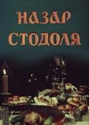 Смотреть фильм Назар Стодоля онлайн на Кинопод бесплатно