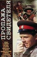Смотреть фильм Пропажа свидетеля онлайн на KinoPod.ru бесплатно