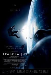 Смотреть Гравитация онлайн на Кинопод бесплатно