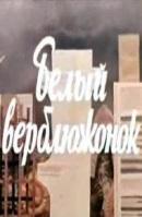 Смотреть фильм Белый верблюжонок онлайн на KinoPod.ru бесплатно