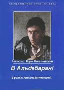Смотреть фильм В Альдебаран! онлайн на KinoPod.ru бесплатно