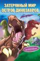Смотреть фильм Остров динозавров онлайн на Кинопод бесплатно