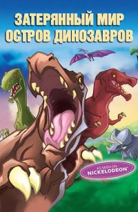 Смотреть Остров динозавров онлайн на Кинопод бесплатно