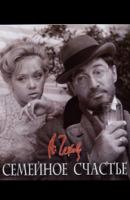 Смотреть фильм Семейное счастье онлайн на KinoPod.ru бесплатно