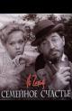 Смотреть фильм Семейное счастье онлайн на Кинопод бесплатно