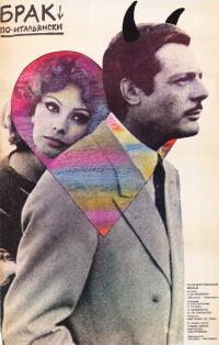 Смотреть Брак по-итальянски онлайн на Кинопод бесплатно