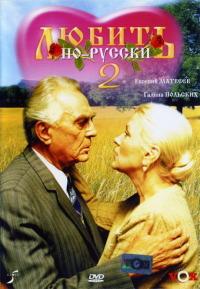 Смотреть Любить по-русски 2 онлайн на Кинопод бесплатно