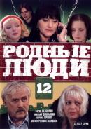 Смотреть фильм Родные люди онлайн на KinoPod.ru бесплатно