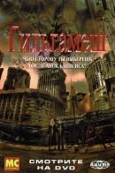Смотреть фильм Гильгамеш онлайн на KinoPod.ru бесплатно