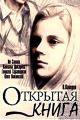 Смотреть фильм Открытая книга онлайн на Кинопод бесплатно