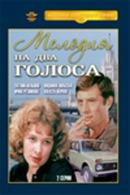 Смотреть фильм Мелодия на два голоса онлайн на KinoPod.ru бесплатно