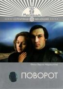 Смотреть фильм Поворот онлайн на Кинопод бесплатно