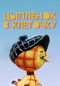 Смотреть Цыпленок в клеточку онлайн на Кинопод бесплатно