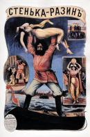 Смотреть фильм Стенька Разин онлайн на Кинопод бесплатно