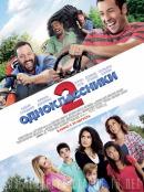 Смотреть фильм Одноклассники 2 онлайн на KinoPod.ru бесплатно