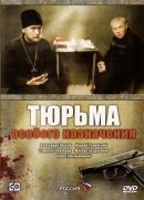 Смотреть фильм Тюрьма особого назначения онлайн на KinoPod.ru бесплатно