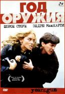 Смотреть фильм Год оружия онлайн на KinoPod.ru бесплатно