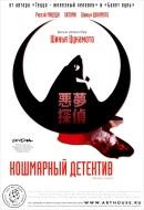 Смотреть фильм Кошмарный детектив онлайн на Кинопод бесплатно
