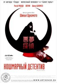Смотреть Кошмарный детектив онлайн на Кинопод бесплатно